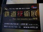 鉄道技術展1127-1