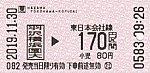羽沢横浜国大⇒東日本線140円 2019.11.30