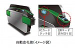 /i0.wp.com/japan-railway.com/wp-content/uploads/2019/12/SnapCrab_NoName_2019-12-3_14-36-35_No-00.png?w=728&ssl=1