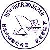 JR下総豊里駅のスタンプ。