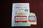 /stat.ameba.jp/user_images/20191203/23/kumatravel/cc/ee/j/o1024068114659990185.jpg