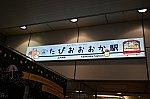 /stat.ameba.jp/user_images/20191206/00/kumatravel/ff/c4/j/o1024068114662089096.jpg