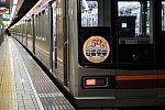 /osaka-subway.com/wp-content/uploads/2019/12/DSC08428-1024x683.jpg
