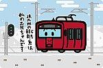 JR東日本 EV-E801系「ACCUM」