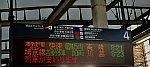 武蔵小杉4番線平日8:21時点での発車時刻案内