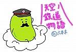 /lifework-sora.com/wp-content/uploads/2019/12/tenkutetsudo_soramame.png