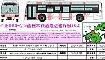 西鉄渡辺通り幹線バス