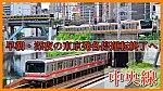 /train-fan.com/wp-content/uploads/2019/12/S__27164702-800x450.jpg