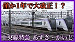 /train-fan.com/wp-content/uploads/2019/12/S__27164710-800x450.jpg