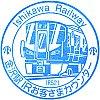IRいしかわ鉄道金沢駅のスタンプ。