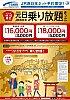 /i0.wp.com/japan-railway.com/wp-content/uploads/2019/12/SnapCrab_NoName_2019-12-19_10-30-12_No-00.jpg?fit=724%2C1024&ssl=1
