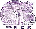 JR田立駅のスタンプ。