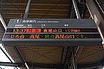 北野駅電光掲示板
