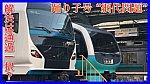 /train-fan.com/wp-content/uploads/2019/12/S__27295758-800x450.jpg