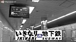 /osaka-subway.com/wp-content/uploads/2019/12/いきなり-1024x580.jpg