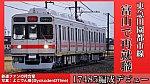 /train-fan.com/wp-content/uploads/2019/12/S__27369476-800x450.jpg
