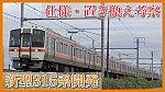 /train-fan.com/wp-content/uploads/2020/01/S__27459588-800x450.jpg