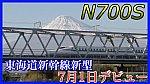 /train-fan.com/wp-content/uploads/2020/01/S__27467780-800x450.jpg