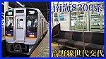 /train-fan.com/wp-content/uploads/2020/01/S__27492355-800x450.jpg