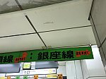 JR山手線玉川改札の銀座線乗り換え案内(12/25)