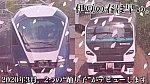 /train-fan.com/wp-content/uploads/2019/12/S__27164716-800x450.jpg