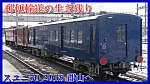 /train-fan.com/wp-content/uploads/2020/01/26033A3A-7D61-43D6-B701-07CE8D8B561E-800x450.jpeg
