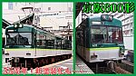 /train-fan.com/wp-content/uploads/2020/01/S__27492358-800x450.jpg