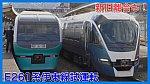 /train-fan.com/wp-content/uploads/2020/01/S__27541514-800x450.jpg