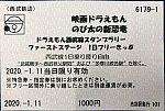 /i1.wp.com/tetsudou-stamp-rally.com/wp-content/uploads/2020/01/img_8638.jpg?resize=640%2C431