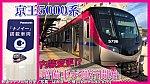 /train-fan.com/wp-content/uploads/2020/01/S__27566094-800x450.jpg