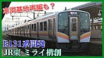/train-fan.com/wp-content/uploads/2020/01/506873B8-A0DE-49AA-8A23-DB145F6018AC-800x450.jpeg
