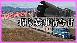 /train-fan.com/wp-content/uploads/2020/01/S__27648003-800x450.jpg