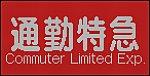 f:id:Rapid_Express_KobeSannomiya:20200115193036j:plain
