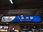 od-fujisawa-1-.jpg
