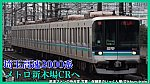 /train-fan.com/wp-content/uploads/2020/01/S__27672579-800x450.jpg