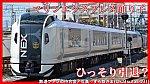 /train-fan.com/wp-content/uploads/2020/01/S__27754500-800x450.jpg