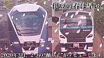 /train-fan.com/wp-content/uploads/2019/12/S__27164716-320x180.jpg