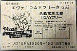 /i0.wp.com/tetsudou-stamp-rally.com/wp-content/uploads/2020/01/img_8705.jpg?resize=640%2C435