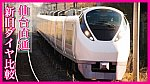 /train-fan.com/wp-content/uploads/2020/01/0294C86F-BDFC-4A92-9AE8-E88D3699F9CB-800x450.jpeg