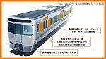 /train-fan.com/wp-content/uploads/2020/01/S__27762706-800x450.jpg