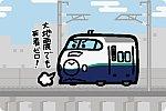JR東日本 200系リニューアル車