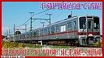 /train-fan.com/wp-content/uploads/2020/01/S__27770884-800x450.jpg