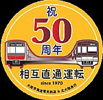 /subway.osakametro.co.jp/news/library/20200110_r1_kitakyusouchoku50syunen/20200110_r1_kitakyusouchoku50syunen_1.png