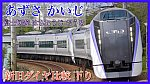 /train-fan.com/wp-content/uploads/2020/01/S__27811872-800x450.jpg