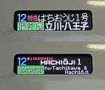 【ダイヤ改正で登場!】特急 はちおうじ 立川・八王子行き E353系