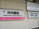 2020127up駅名違うー1