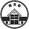 近江鉄道高宮駅のスタンプ。