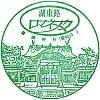 近江鉄道愛知川駅のスタンプ。
