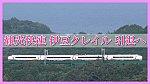 /train-fan.com/wp-content/uploads/2020/01/S__27918357-800x450.jpg