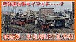 /train-fan.com/wp-content/uploads/2020/01/S__27942934-800x450.jpg